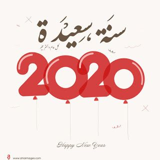 صور رأس السنة الميلادية 2020 تهنئة السنة الجديدة Happy New Year Happy New Year 2020 New Year 2020 Happy New Year