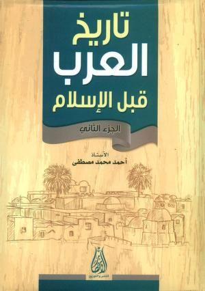 تاريخ العرب قبل الاسلام ج 2 Free Download Borrow And Streaming Internet Archive Arabic Books Internet Archive Pdf Books