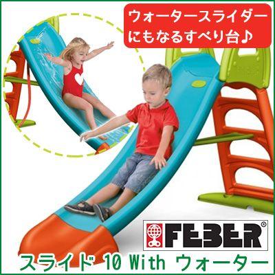 楽天市場 在庫有り 大型遊具 スペイン直輸入 スライド 10 With