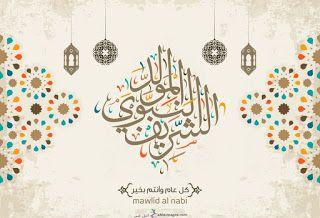 صور المولد النبوى 2020 بطاقات تهنئة المولد النبوي الشريف 1442 Folded Book Art Calligraphy Styles Book Art