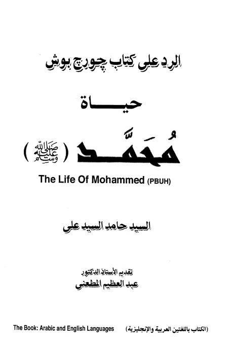 2309 حياة محمد الرد على كتاب جورج بوش Pdf Free Download Borrow And Streaming Internet Archive Book Club Books Arabic Books Books