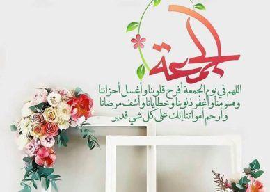 صور يوم الجمعة سيد الأيام عالم الصور Galaxy Wallpaper Quran Quotes Love Projects To Try