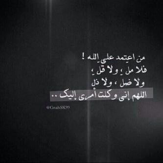 اللهم إني وكلت أمري إليك Arabic Calligraphy Peace Wisdom