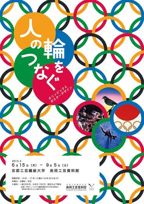 近代オリンピックは1896年の第一回大会から今日まで、平和の祭典として ...