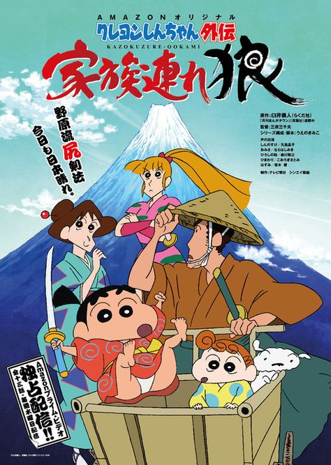 Shinchan the movie sub indo 17