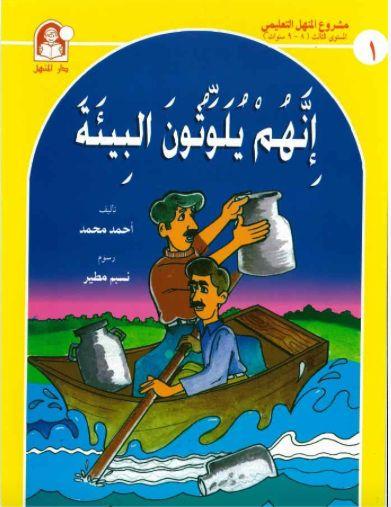 Arabic Talking Stories Grade 3 Kids Story Books Arabic Kids Free Stories For Kids