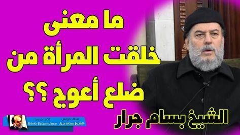 الشيخ بسام جرار ما معنى ان المرأة خلقت من ضلع اعوج Lesson Islam