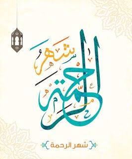 رمزيات رمضان 2021 احلى رمزيات عن شهر رمضان In 2021 Islamic Calligraphy Love U Mom Islam For Kids