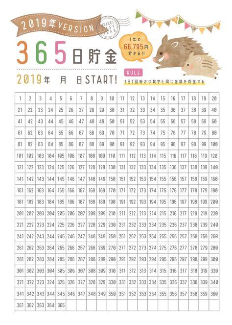 365日貯金シート2019 猪バージョン ダウンロード可能 貯金 メモ 術 おこずかい