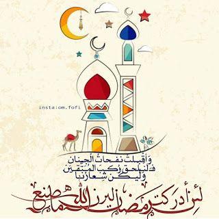 رمزيات رمضان 2021 احلى رمزيات عن شهر رمضان Ramadan Kareem Ramadan Love U Mom