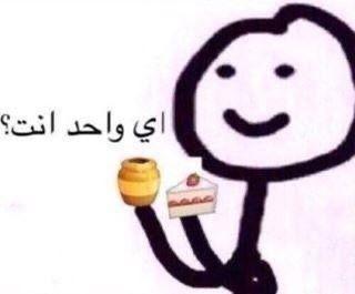 رياكشن حب Funny Photo Memes Funny Black Memes Funny Arabic Quotes