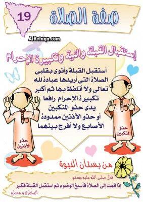 صفات الصلاة Islamic Kids Activities Islam Beliefs Islam For Kids