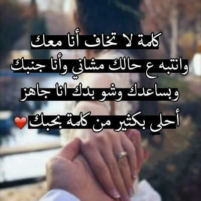 Pin By أنت سبب سعادتي On Words Husband Quotes Words Roman Love