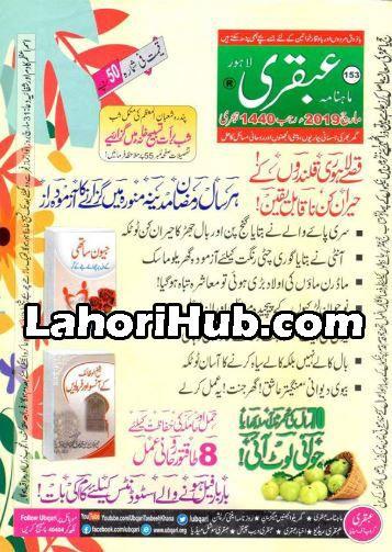 Ubqari Magazine March 2019 Ubqari Magazine March 2019 Free