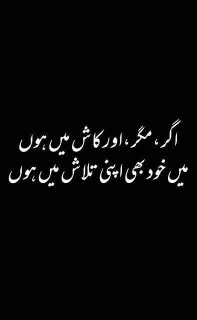 Urdu Poetry 2 Lines, Urdu Funny Poetry, Poetry Quotes In Urdu, Love Poetry Urdu, Emotional Poetry, Poetry Feelings, Mixed Feelings, Iqbal Poetry, Sufi Poetry