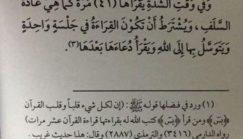 ورد سورة الواقعة الشريفة الممتزج بالدعاء كنوز الأسرار في الصلاة والسلام علي النبي المختار Islamic Phrases Duaa Islam Phrase