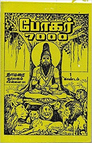 Siddhar Bogar 7000 Book in Tamil PDF Free Download Below  Let us see