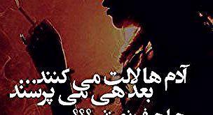 جملات مغرورانه و فاز سنگین عکس نوشته های تاثیرگذار زیبا Calligraphy Arabic Calligraphy