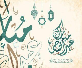 صور عيد الاضحى 2020 اجمل الصور لعيد الاضحى المبارك Islamic Calligraphy Islamic Artwork Calligraphy Text