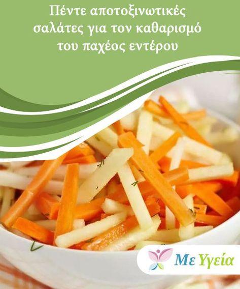 Πέντε αποτοξινωτικές σαλάτες για τον καθαρισμό του παχέος εντέρου  Οι αποτοξινωτικές σαλάτες αποτελούν μία από τις πιο δημοφιλείς επιλογές για τον καθαρισμό του παχέος εντέρου. Οι παρακάτω συνταγές είναι υγιεινές, θρεπτικές.