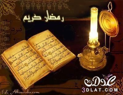 2015 المبارك تهنئة رسائل رمضان شهر Ramadan Ramadan Greetings Ramadan Images