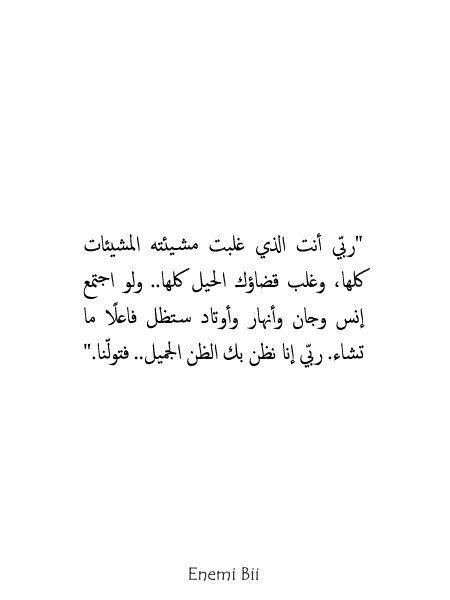 رب ي أنت الذي غلبت مشيئته المشيئات كلها وغلب قضاؤك الحيل كلها ولو اجتمع إنس وجان وأنهار وأوتاد ستظل فاعل ا ما تشاء Math Arabic Calligraphy Math Equations