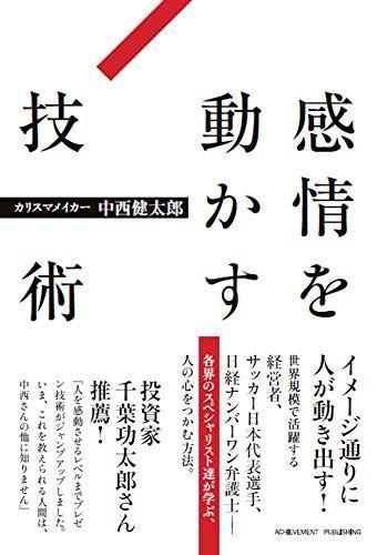 ダウンロード 感情を動かす技術 オンライ ン 中西 健太郎 ダウンロード Pdf 無料 ダウンロード 本 廣川