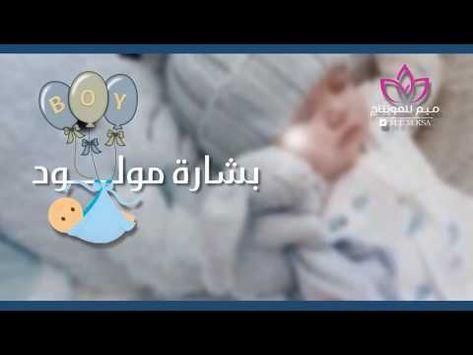 8 بشارة مولود 2018 ربي عطاني فرحتي Youtube Character Fictional Characters Youtube