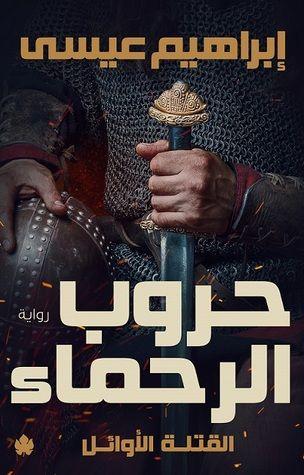 تحميل كتاب حروب الرحماء للكاتب إبراهيم عيسى Books To Read Books Pdf Books