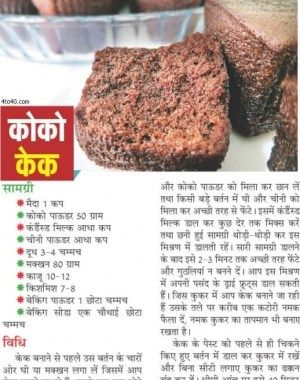 Birthday Cake Recipes In Hindi