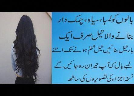 Hair Long Tips In Urdu 44 Trendy Ideas Hair Tips In Urdu Long Hair Tips Beauty Tips In Hindi