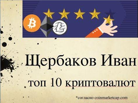 Криптовалюта как заработать без вложений на автомате-11