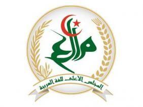 Resultat De Recherche D Images Pour صورة شعار المجلس الأعلى للغة العربية بالجزائر Blog Posts Blog