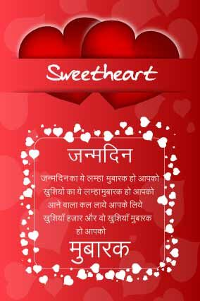 Birthday Letter For Girlfriend In Hindi Birthday Letter For