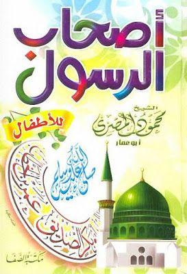 أصحاب الرسول صلي الله عليه وسلم للأطفال محمود المصري Pdf Islam For Kids Arabic Books Kids Education