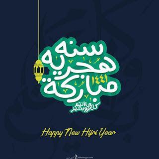 صور رأس السنة الهجرية 1441 تهنئة أول العام الهجري الجديد 2019 Good Morning Quotes Morning Quotes Hijri Year