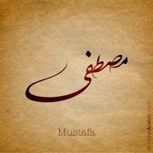 Aeaca6e637c27e0bf8daa7ad92e40993 Jpg 223 223 Calligraphy Name Arabic Calligraphy Arabic Calligraphy Art