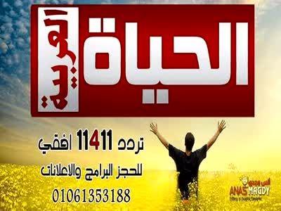 تردد قناة الحياة العربية على النايل سات اليوم 15 12 2019 Novelty Sign