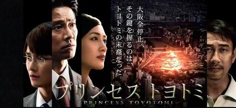 映画「プリンセス トヨトミ(PRINCESS TOYOTOMI)」の無料視聴できる動画配信サービス(見放題)の比較や作品情報(キャスト・あらすじ)や感想のまとめです。