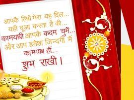 Raksha bandhan shayari hindi with picture trend today rakhi raksha bandhan shayari hindi with picture trend today rakhi pinterest raksha bandhan shayari and raksha bandhan altavistaventures Images