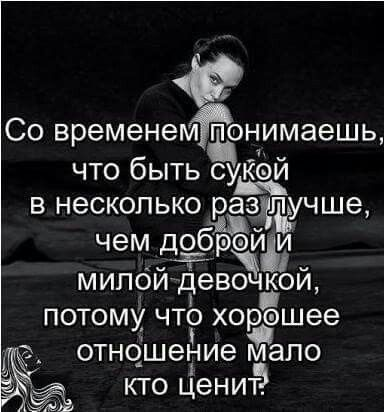 Pin By Lyubov Reznichenko On Citaty Life Quotes Words Of Wisdom Quotes