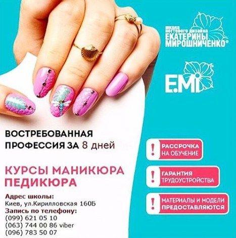 Работа ногтевой моделью работа в москве для девушек с резюме