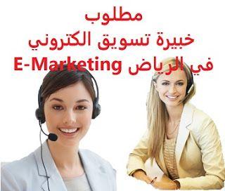 وظائف شاغرة في السعودية وظائف السعودية مطلوب خبيرة تسويق الكتروني في الريا Marketing Movies Movie Posters