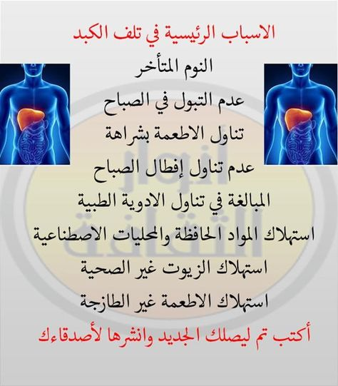 Pin By Youssef On الصحه والغذاء Health And Nutrition Health Fitness Nutrition Fitness Nutrition