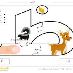 حرف الظاء لعبة بزل الحروف العربية للأطفال تعرف على شكل الحرف وصوته شمسات Alphabet Puzzles Arabic Alphabet Alphabet