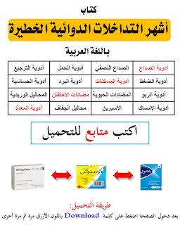 كتاب أشهر التداخلات الدوائية الخطيرة باللغة العربية ملف Pdf In 2020 Blogger Templates Responsive Blogger Template Medical