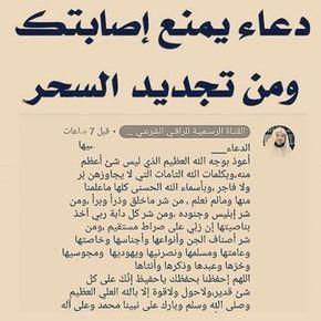 الله وحده من يمنعه وما هم بضآرين به من أحد إلا بإذن الله Quran Quotes Love Quran Book Islam Facts