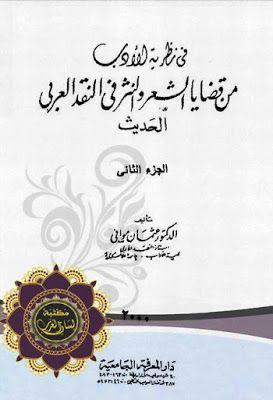 في نظرية الأدب من قضايا الشعر والنثر في النقد العربي الحديث Pdf Books Free Download Pdf Messages Books