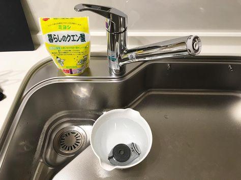 今さら聞けない掃除の基本 重曹 クエン酸 が得意な汚れを大解説