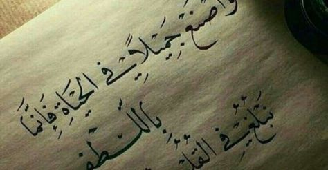 ستاتوس واتساب عن الحياة كلمات من ذهب Calligraphy Arabic Calligraphy
